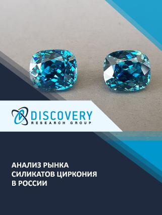 Маркетинговое исследование - Анализ рынка силикатов циркония в России