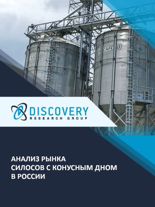 Маркетинговое исследование - Анализ рынка силосов с конусным дном в России