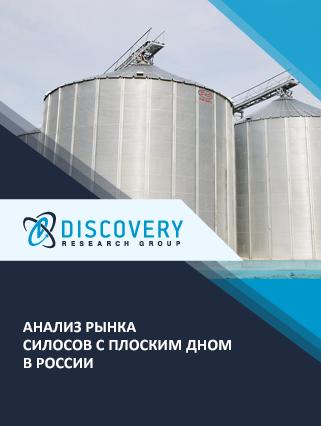 Маркетинговое исследование - Анализ рынка силосов с плоским дном в России