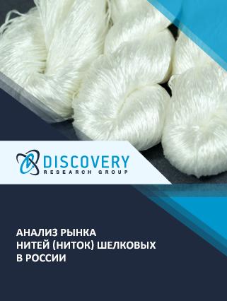 Маркетинговое исследование - Анализ рынка нитей (ниток) шелковых в России
