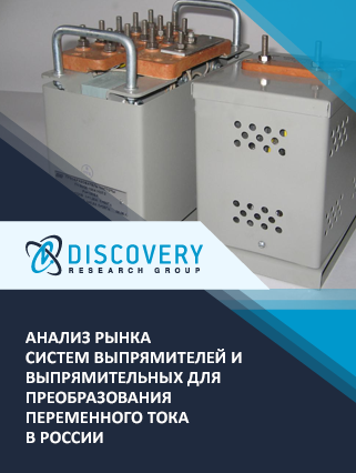 Анализ рынка систем выпрямителей и выпрямительных для преобразования переменного тока в России