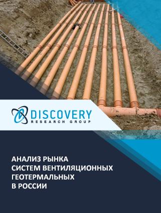 Анализ рынка систем вентиляционных геотермальных в России