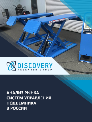 Маркетинговое исследование - Анализ рынка систем управления подъемника в России