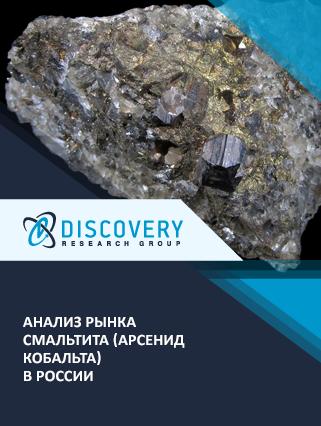 Маркетинговое исследование - Анализ рынка смальтита (арсенид кобальта) в России