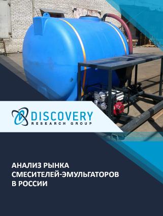 Анализ рынка смесителей-эмульгаторов в России