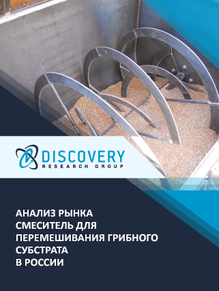 Маркетинговое исследование - Анализ рынка смеситель для перемешивания грибного субстрата в России