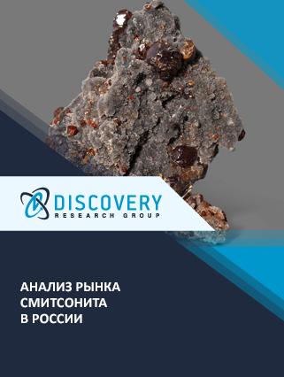 Маркетинговое исследование - Анализ рынка смитсонита в России