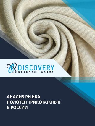 Маркетинговое исследование - Анализ рынка полотен трикотажных в России