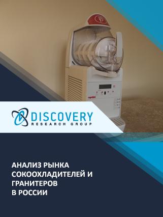 Маркетинговое исследование - Анализ рынка сокоохладителей и гранитеров в России