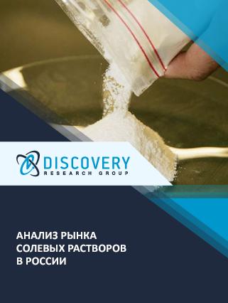 Анализ рынка солевых растворов в России
