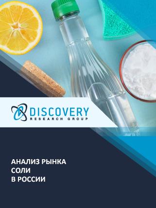 Маркетинговое исследование - Анализ рынка соли в России