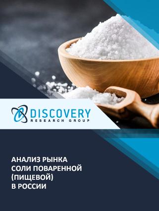 Анализ рынка соли поваренной (пищевой) в России