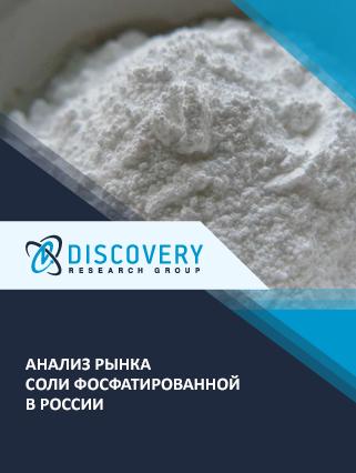 Маркетинговое исследование - Анализ рынка соли фосфатированной в России