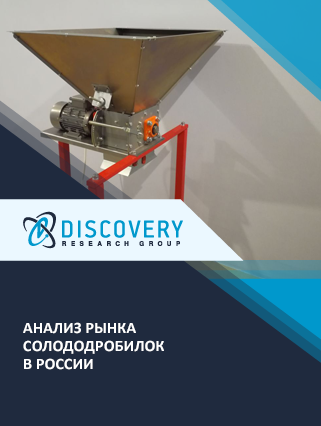Маркетинговое исследование - Анализ рынка солододробилок в России