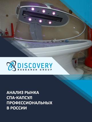 Анализ рынка СПА-капсул профессиональных в России