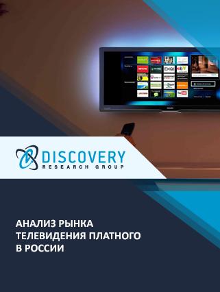 Анализ рынка телевидения платного в России