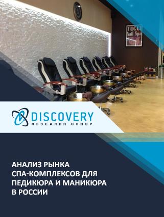 Анализ рынка СПА-комплексов для педикюра и маникюра в России (с базой импорта-экспорта)