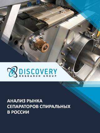Маркетинговое исследование - Анализ рынка сепараторов спиральных в России