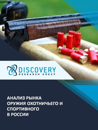 Анализ рынка оружия охотничьего и спортивного в России (с базой импорта-экспорта)