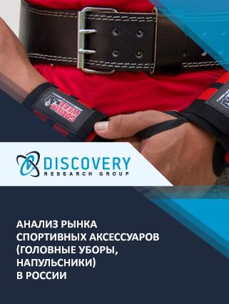 Анализ рынка спортивных аксессуаров (головные уборы, напульсники) в России