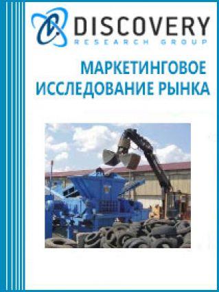 Маркетинговое исследование - Анализ рынка переработки резинотехнических изделий (РТИ, шин) в России