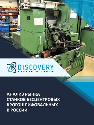Маркетинговое исследование - Анализ рынка станков бесцентровых крогошлифовальных в России