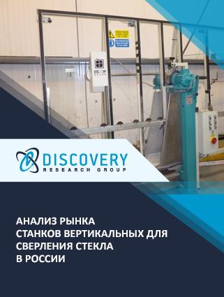 Маркетинговое исследование - Анализ рынка станков вертикальных для сверления стекла в России