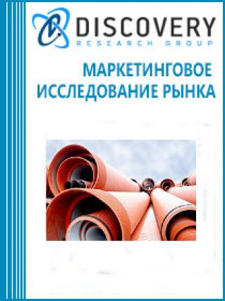 Маркетинговое исследование - Анализ рынка труб пластиковых/полиэтиленовых в России