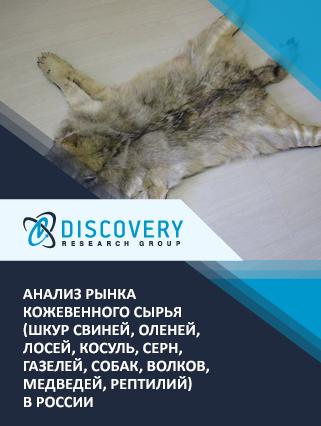 Маркетинговое исследование - Анализ рынка кожевенного сырья (шкур свиней, оленей, лосей, косуль, серн, газелей, собак, волков, медведей, рептилий) в России