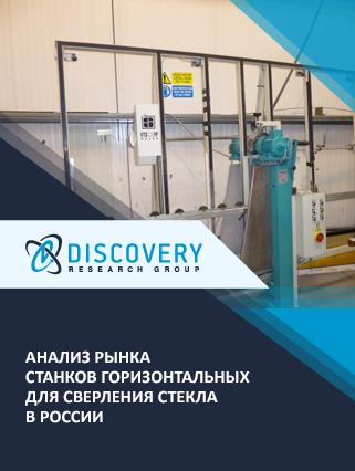 Маркетинговое исследование - Анализ рынка станков горизонтальных для сверления стекла в России