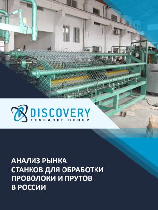 Маркетинговое исследование - Анализ рынка станков для обработки проволоки и прутов в России
