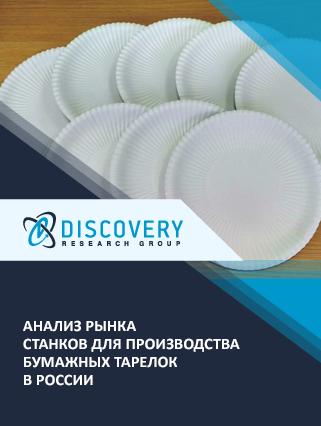Анализ рынка станков для производства бумажных тарелок в России