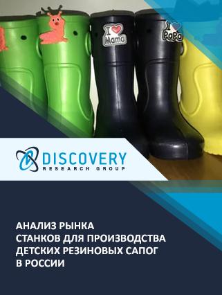 Маркетинговое исследование - Анализ рынка станков для производства детских резиновых сапог в России