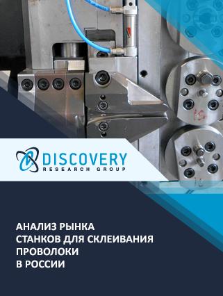 Маркетинговое исследование - Анализ рынка станков для склеивания проволоки в России