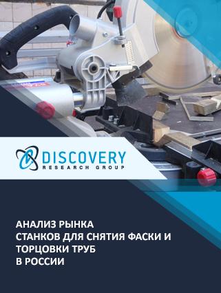 Маркетинговое исследование - Анализ рынка станков для снятия фаски и торцовки труб в России