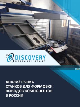 Анализ рынка станков для формовки выводов компонентов в России