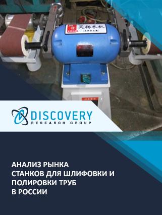 Маркетинговое исследование - Анализ рынка станков для шлифовки и полировки труб в России