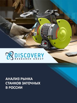 Маркетинговое исследование - Анализ рынка станков заточных в России
