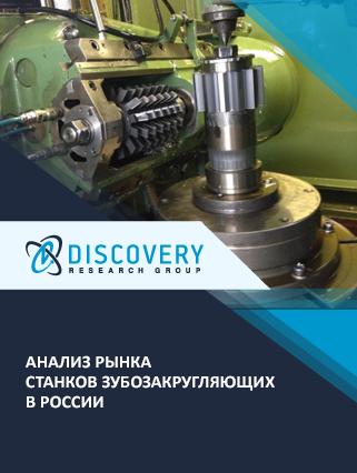 Анализ рынка станков зубозакругляющих в России