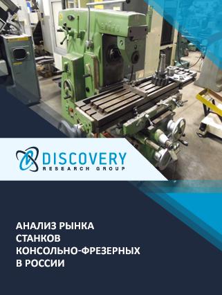 Анализ рынка станков консольно-фрезерных в России