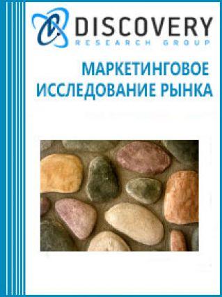 Маркетинговое исследование - Анализ рынка натурального строительного камня