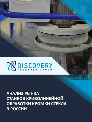 Маркетинговое исследование - Анализ рынка станков криволинейной обработки кромки стекла в России