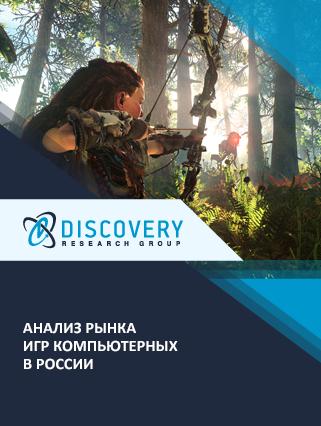 Анализ рынка игр компьютерных в России