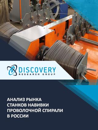 Маркетинговое исследование - Анализ рынка станков навивки проволочной спирали в России