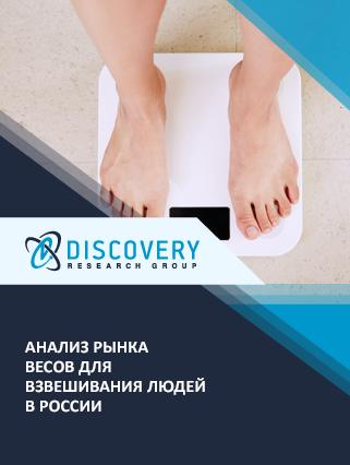 Анализ рынка весов для взвешивания людей в России (с базой импорта-экспорта)