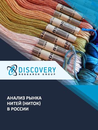 Маркетинговое исследование - Анализ рынка нитей (ниток) в России