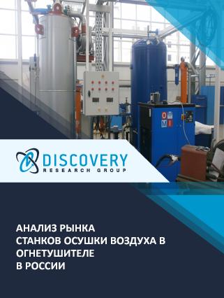 Маркетинговое исследование - Анализ рынка станков осушки воздуха в огнетушителе в России