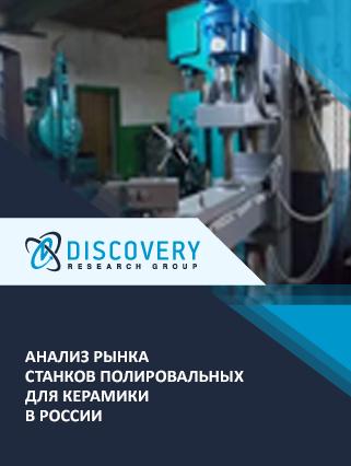 Маркетинговое исследование - Анализ рынка станков полировальных для керамики в России