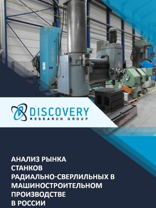 Маркетинговое исследование - Анализ рынка станков радиально-сверлильных в машиностроительном производстве в России