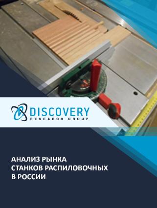 Маркетинговое исследование - Анализ рынка станков распиловочных в России